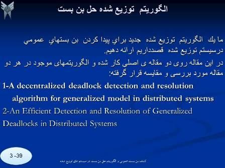 deadlock1 پاور پوینت کشف بن بست عمومی و الگوریتم حل بن بست در سیستم های توزیع شده