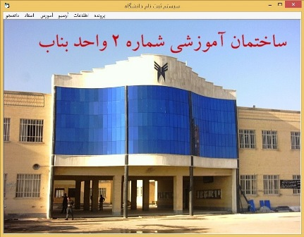 madrase ثبت نام مدرسه در ویژوال بیسیک VB